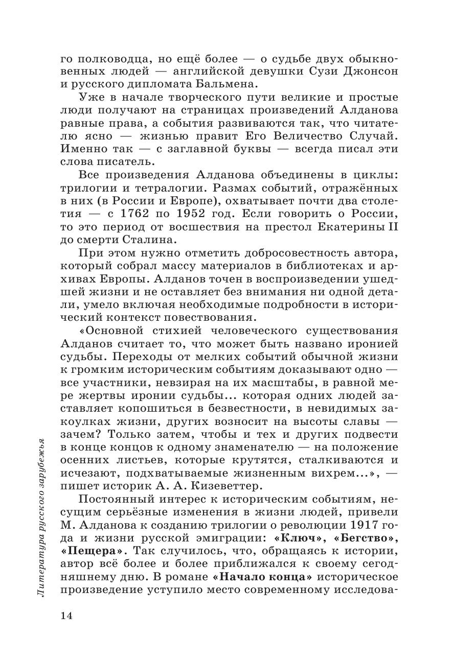 Русский язык и Литература. Литература.11кл Учебник. Базовый уровень. Ч.2 ВЕРТИКАЛЬ - страница 10