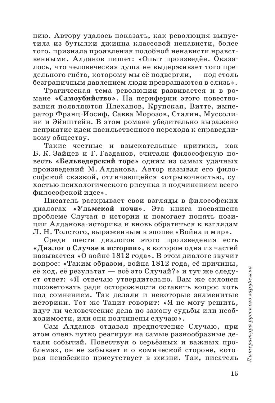 Русский язык и Литература. Литература.11кл Учебник. Базовый уровень. Ч.2 ВЕРТИКАЛЬ - страница 11