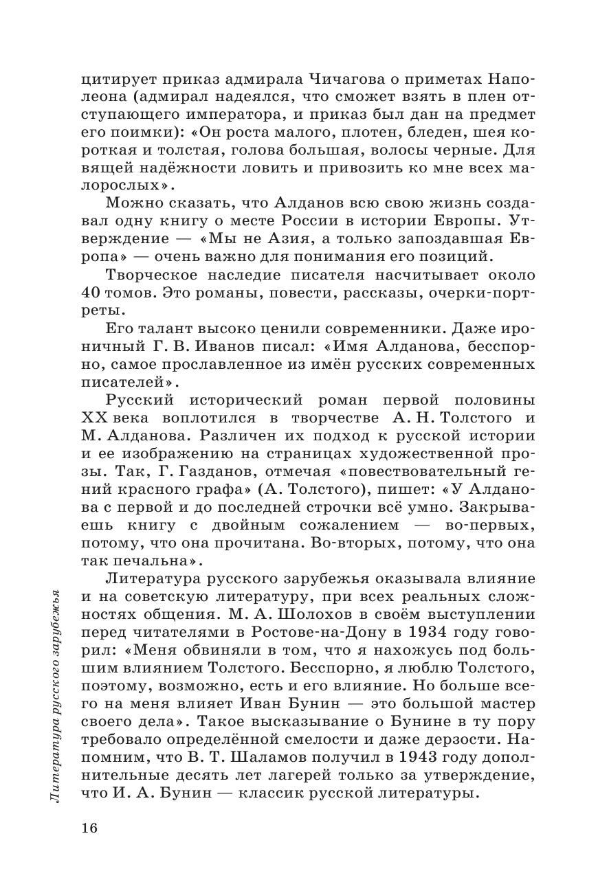 Русский язык и Литература. Литература.11кл Учебник. Базовый уровень. Ч.2 ВЕРТИКАЛЬ - страница 12