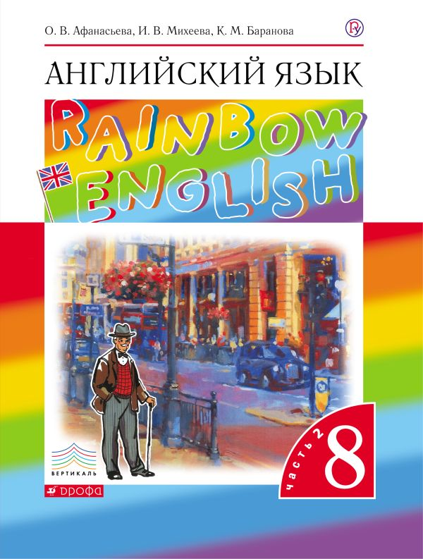 года михеева гдз 2018 учебник английский 8 класс язык афанасьева