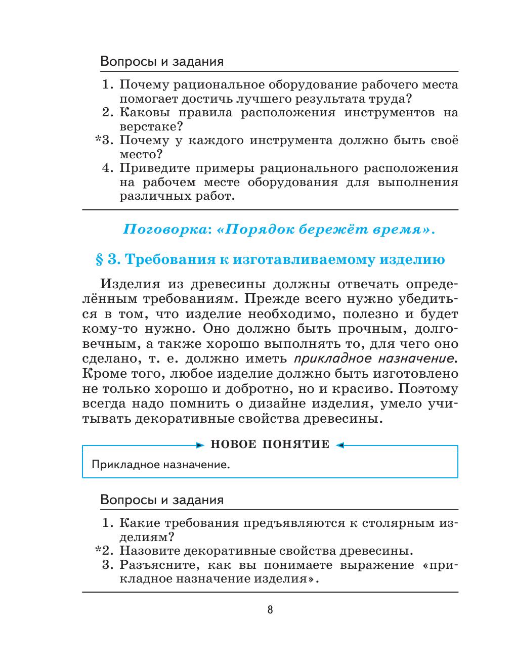 Технология. Технический труд. 6 класс. Учебник. - страница 6