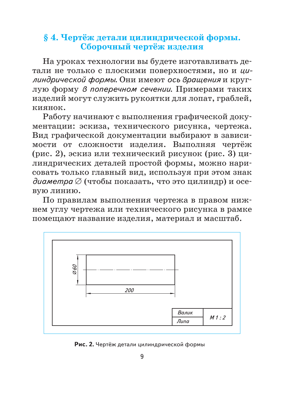 Технология. Технический труд. 6 класс. Учебник. - страница 7