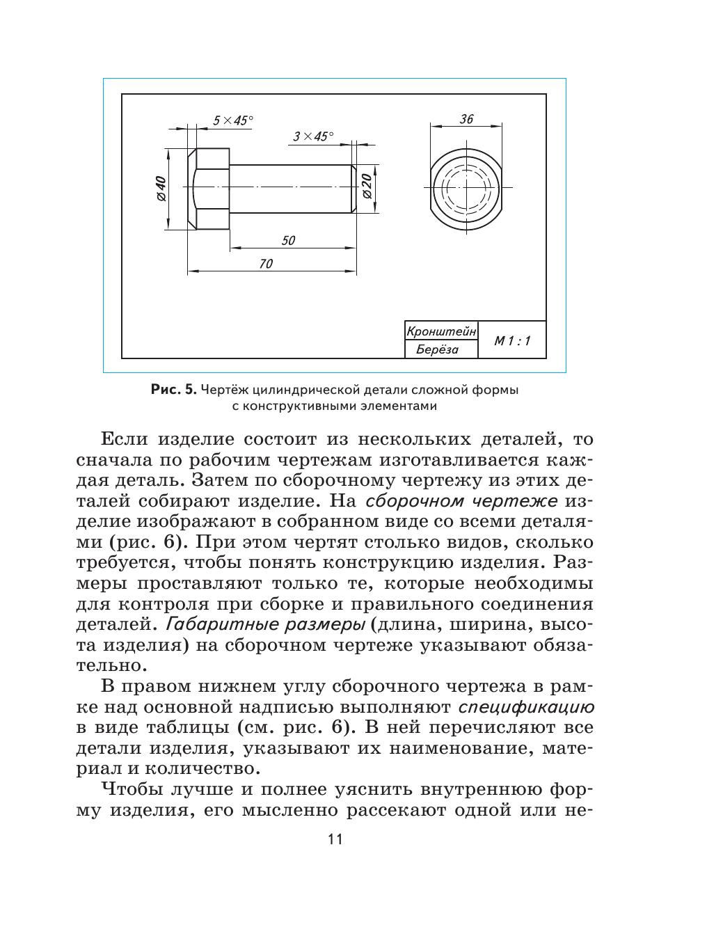 Технология. Технический труд. 6 класс. Учебник. - страница 9