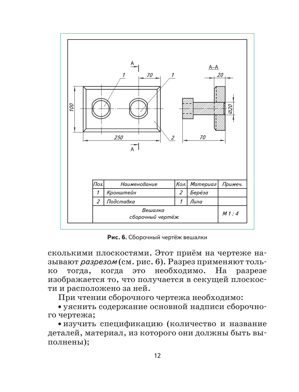 Технология. Технический труд. 6 класс. Учебник. - страница 10