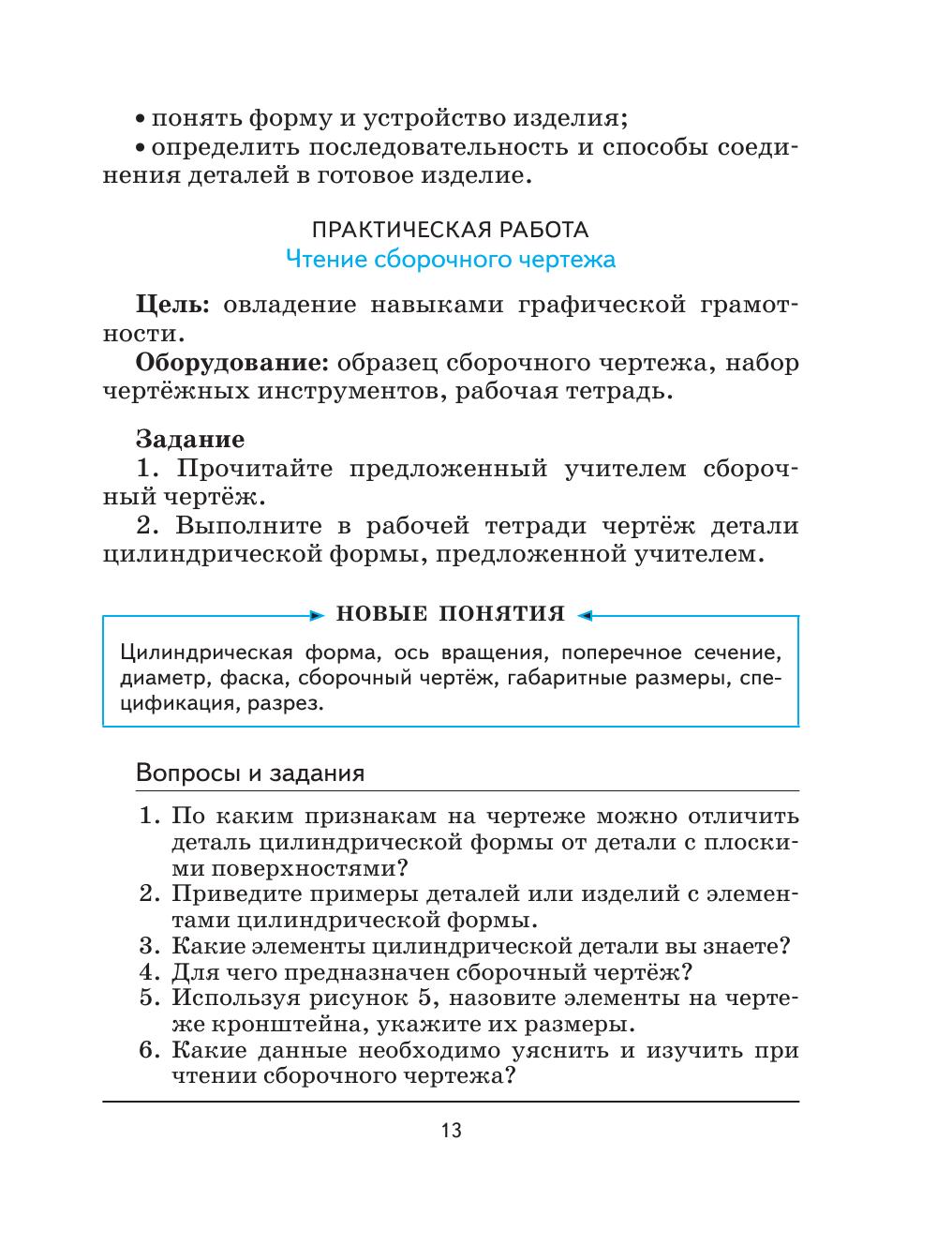 Технология. Технический труд. 6 класс. Учебник. - страница 11
