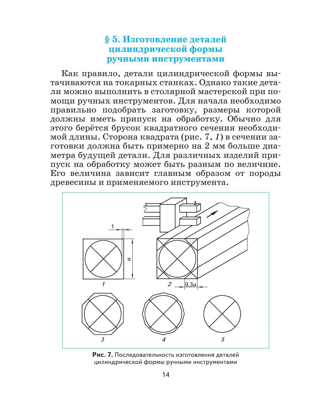Технология. Технический труд. 6 класс. Учебник. - страница 12