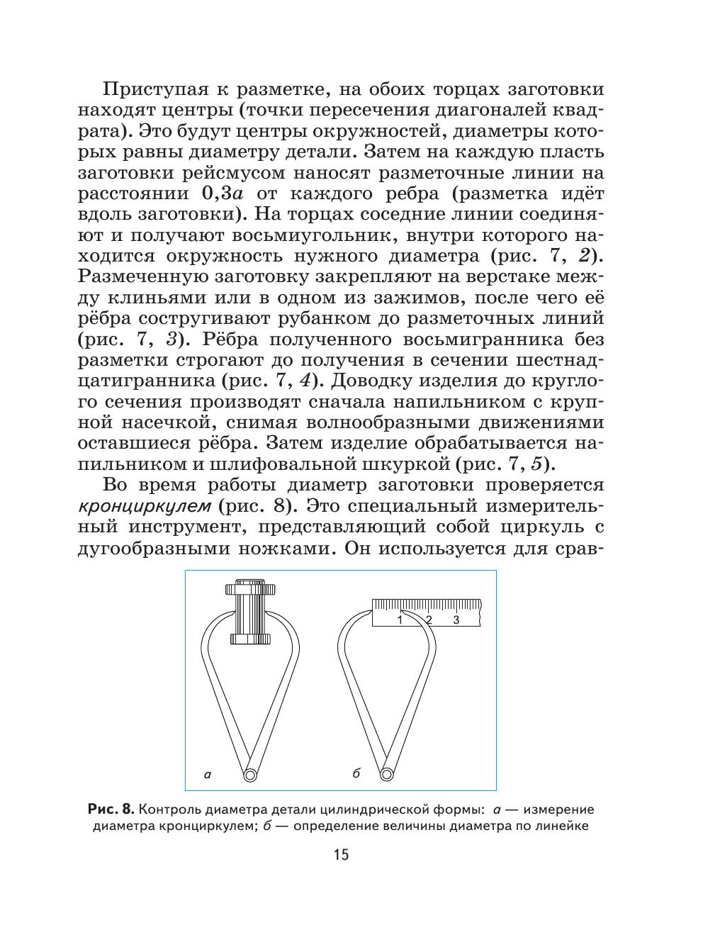 Технология. Технический труд. 6 класс. Учебник. - страница 13