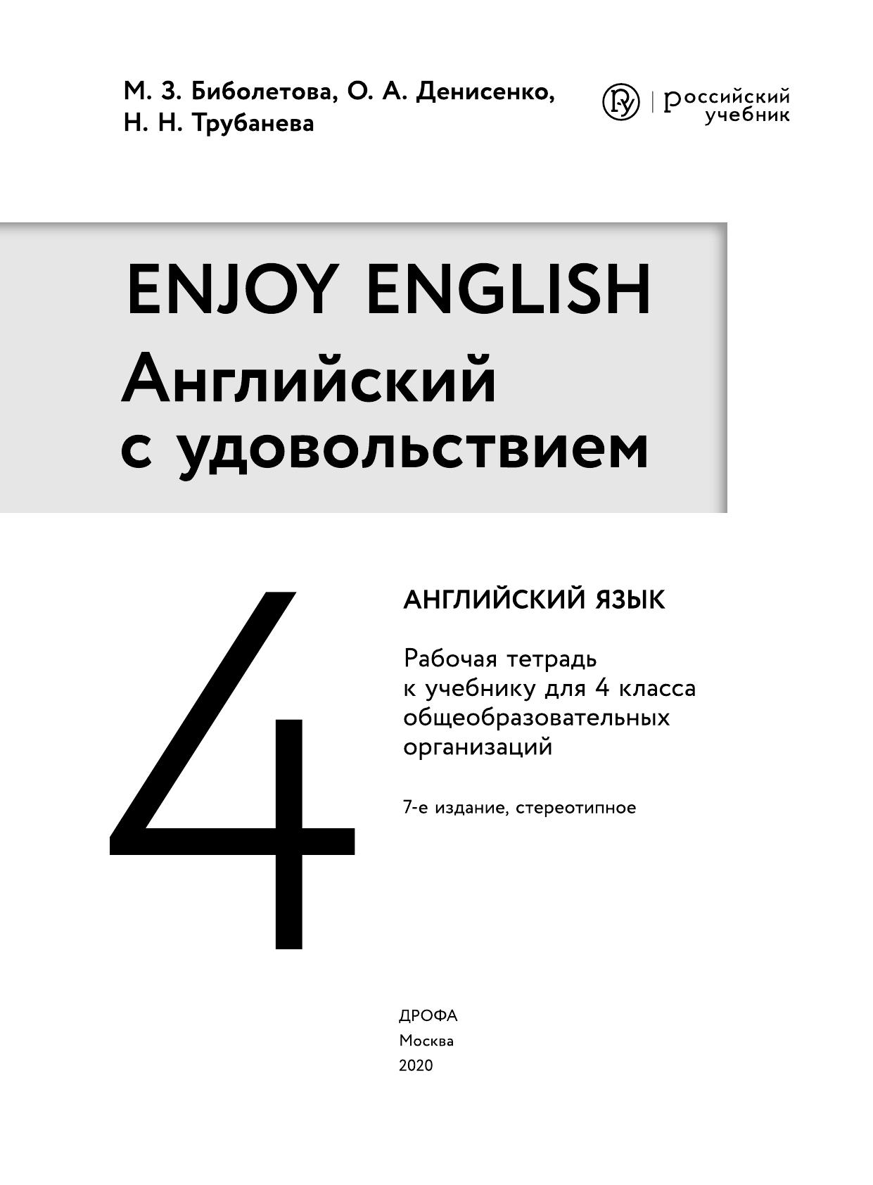 Enjoy english 4 класс аудио progress check