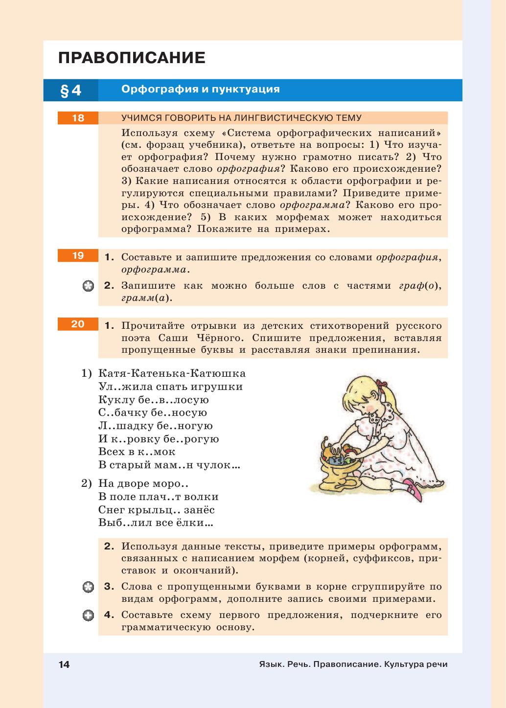 Зсп 13 6 класс разумовская