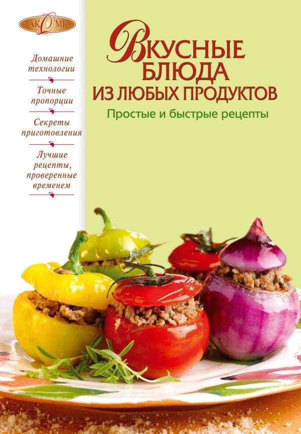 Рецепты приготовления вкусных и быстрых блюд