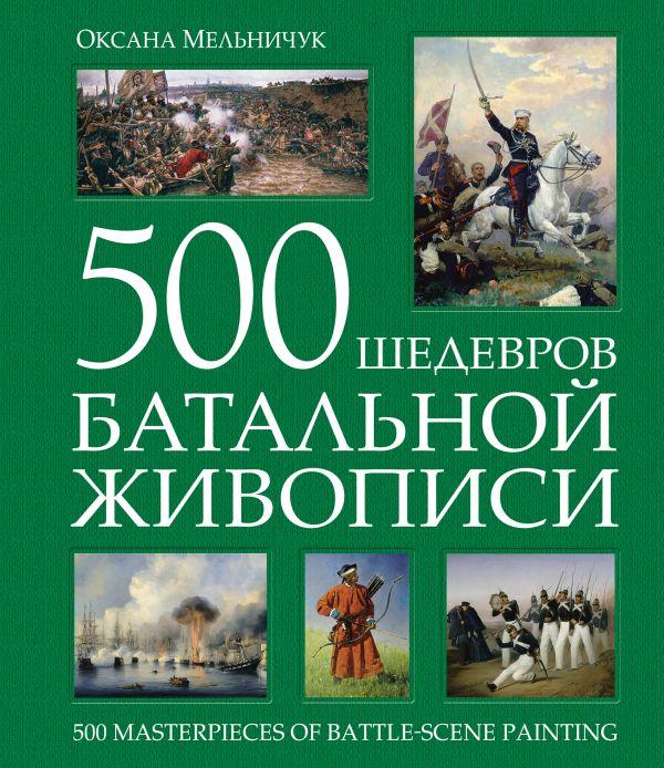 500 шедевров батальной живописи