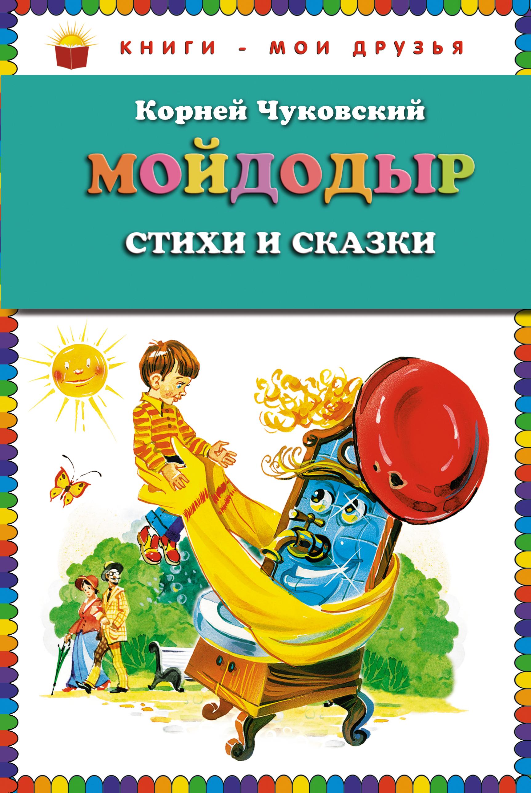 Купить книгу мойдодыр. стихи и сказки (Чуковский к.и.). описание и отзывы..
