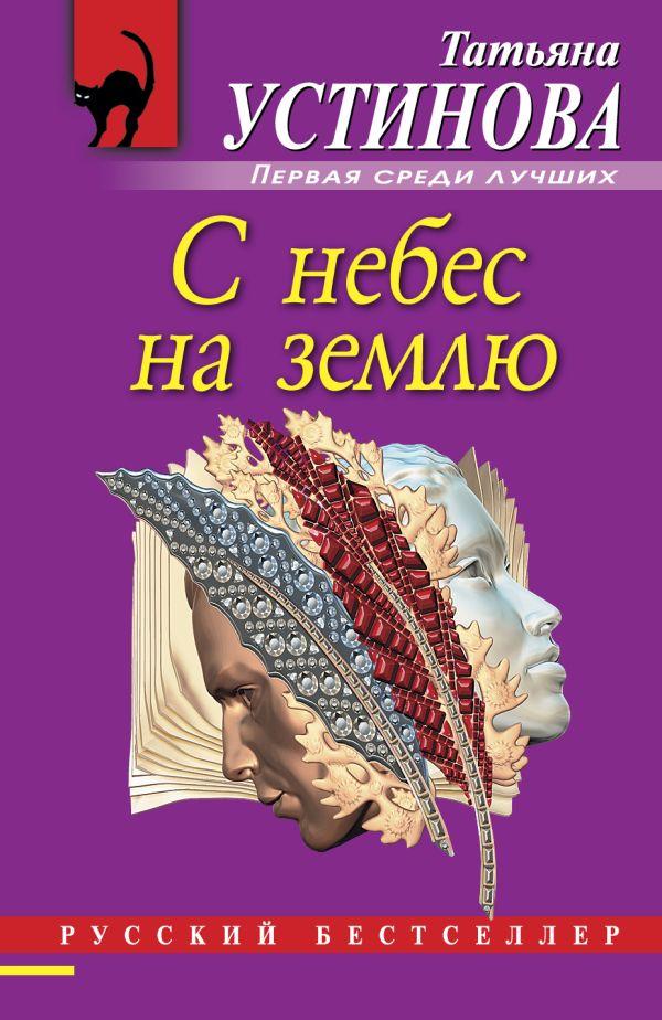 Книга по сериалу татьянин день скачать бесплатно