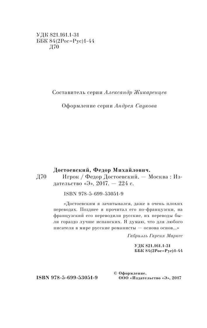 достоевский игрок pdf