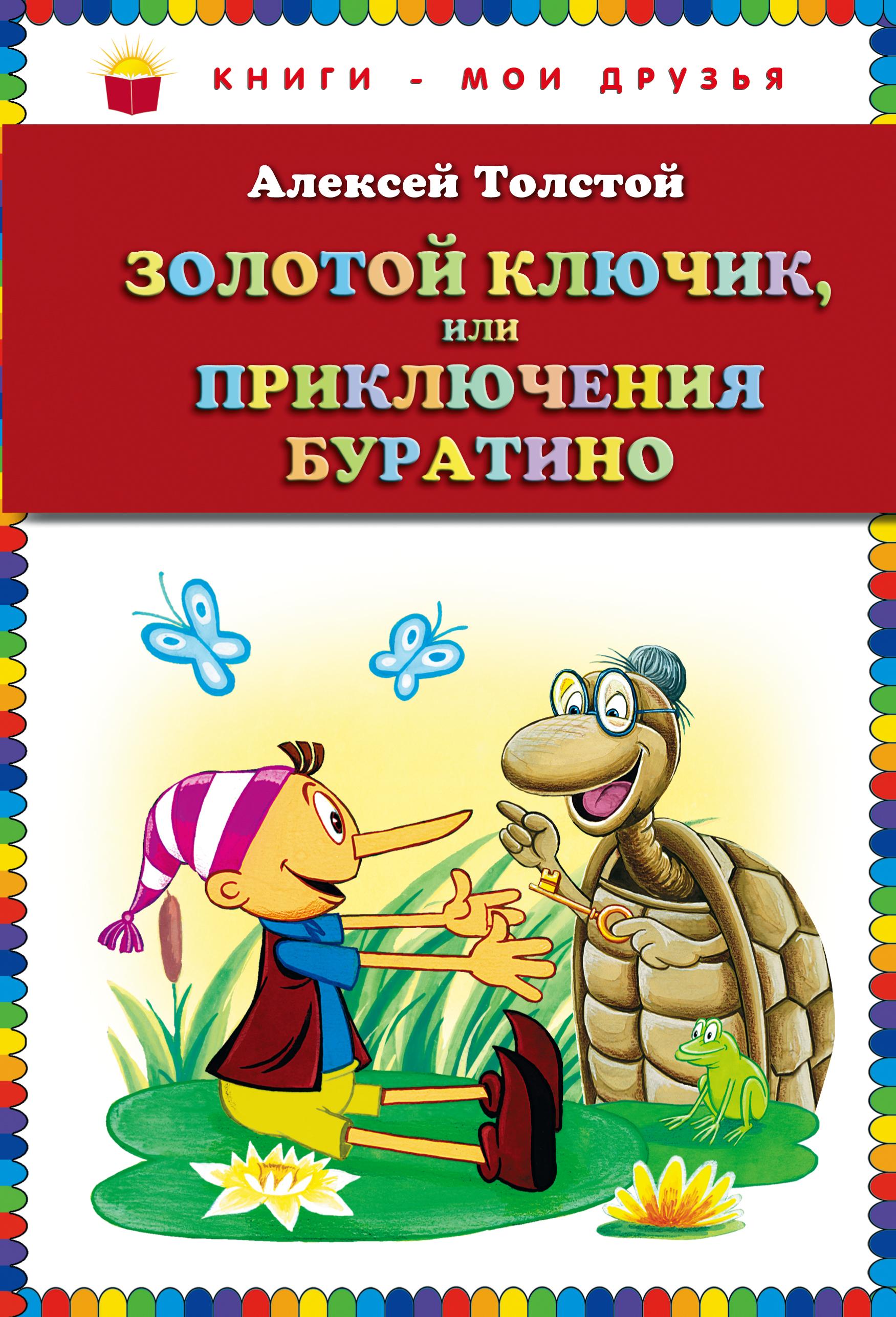 Толстой А.Н. Золотой ключик, или Приключения Буратино (ст.кор) интернет маг