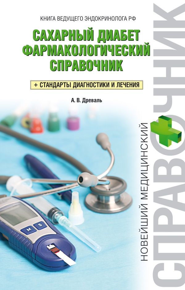 Сахарный диабет книги онлайн бесплатно