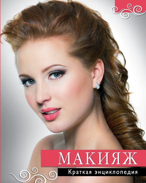 Как делать настоящий макияж