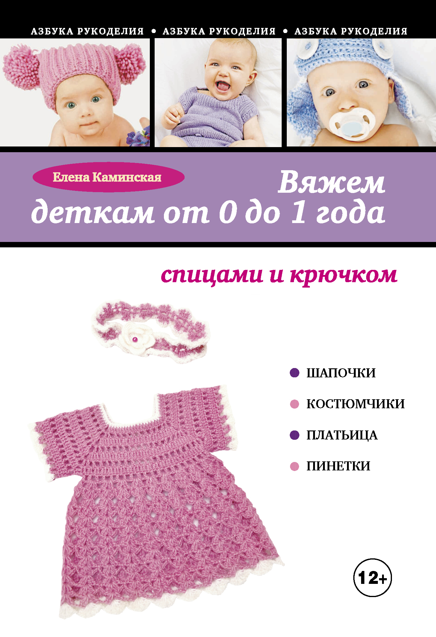 Вязание для детей от 0 до 3 лет и старше 73
