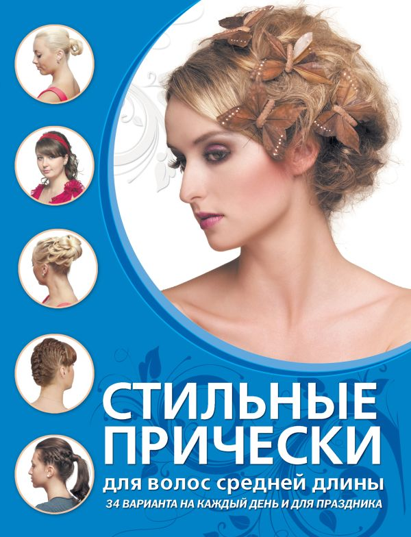 Стильно уложить волосы средней длины