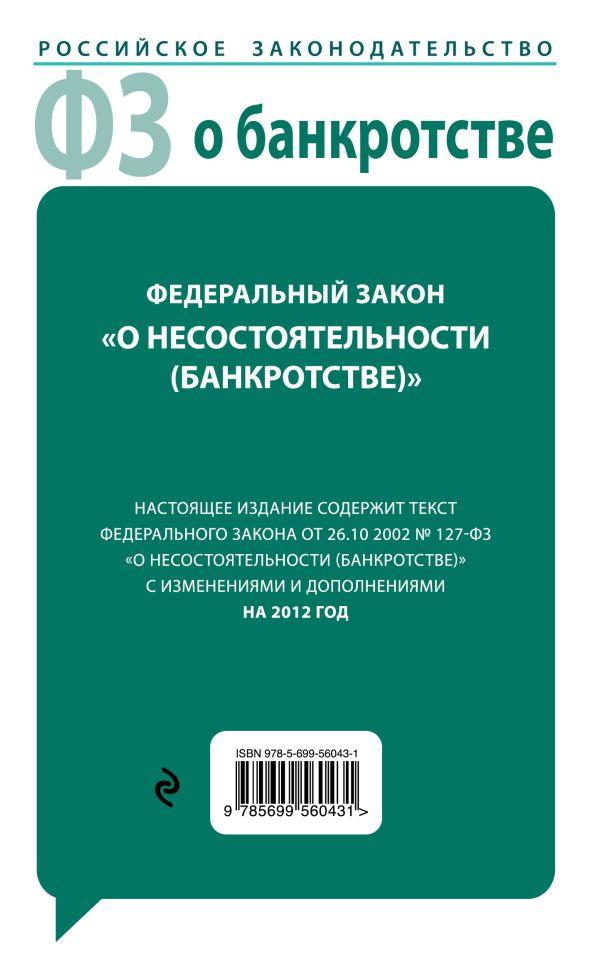 Настоящее издание содержит текст федерального закона от 26102002 127-фз о несостоятельности (банкротстве)