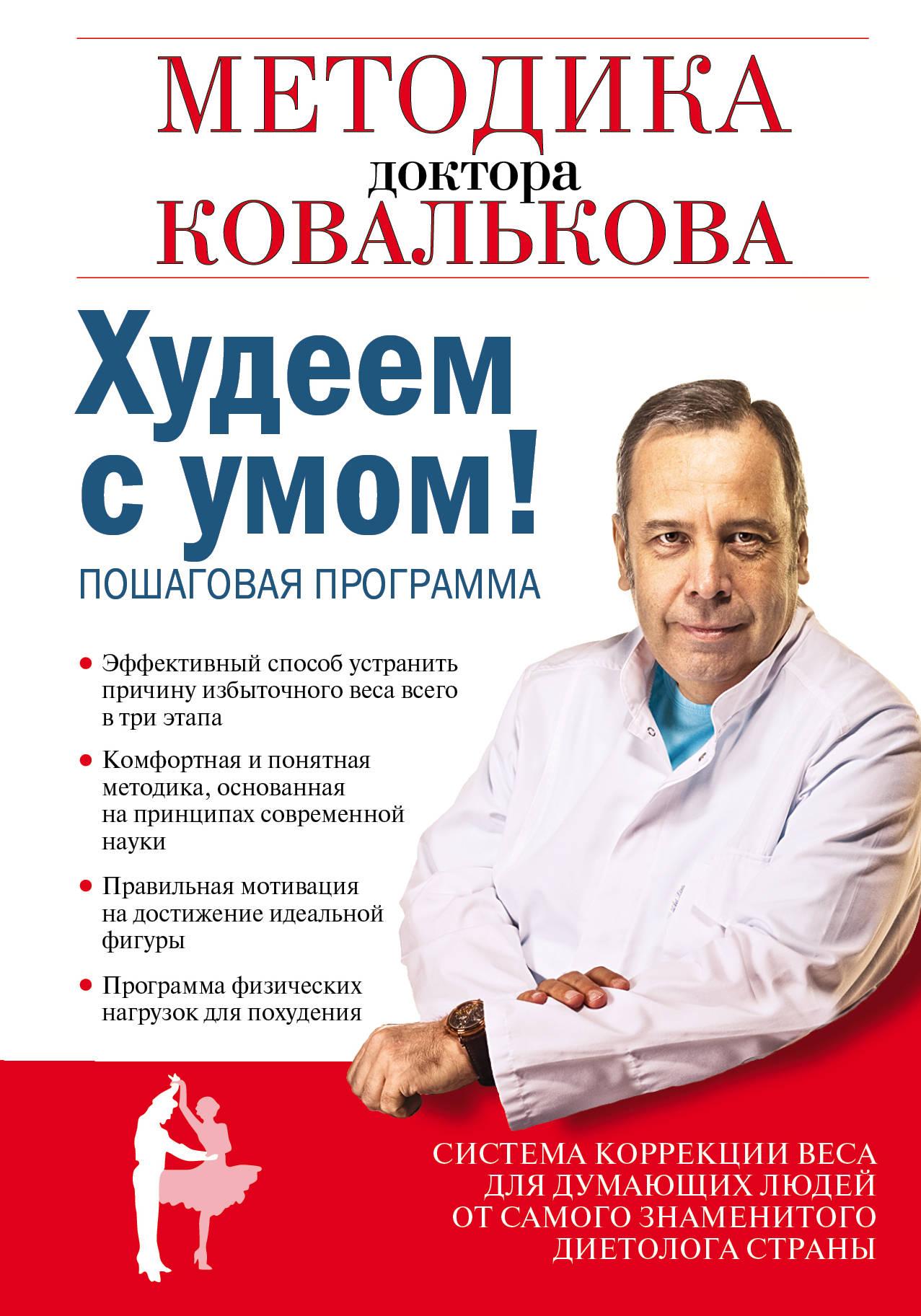 врач диетолог в минске