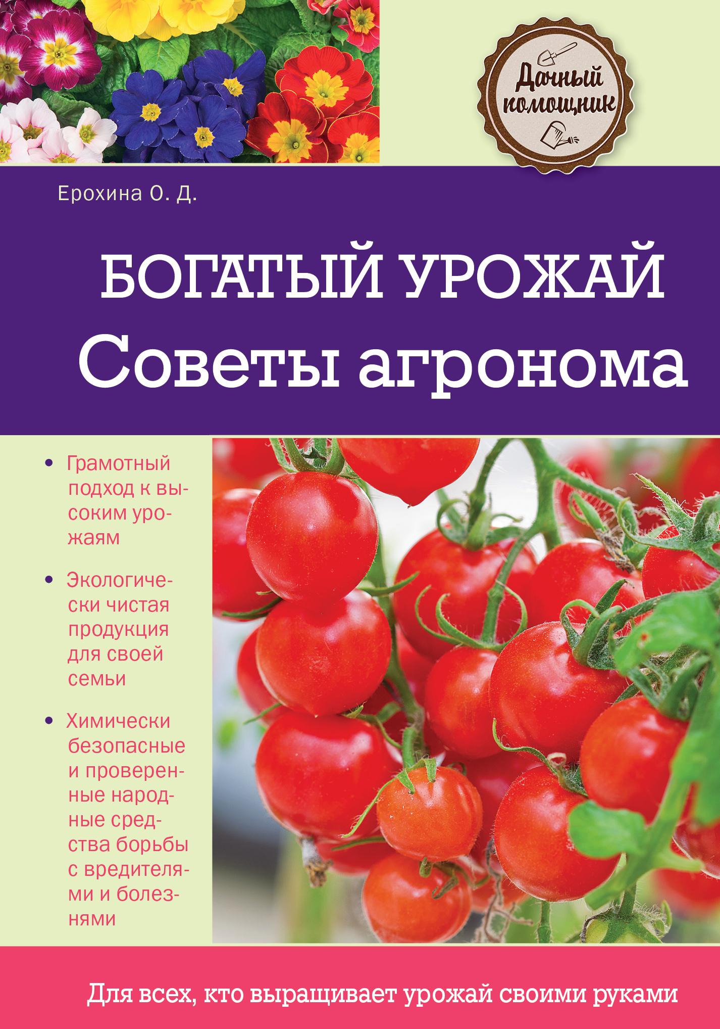 Источник: Ерохина О.Д.. Богатый урожай. Советы агронома