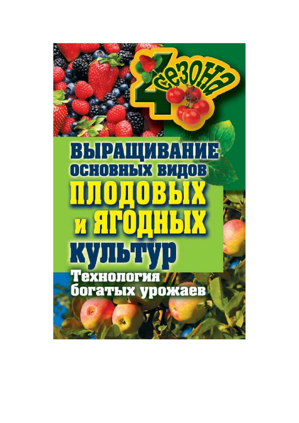 Технологии закладки и выращивания плодовых и ягодных культур Технология