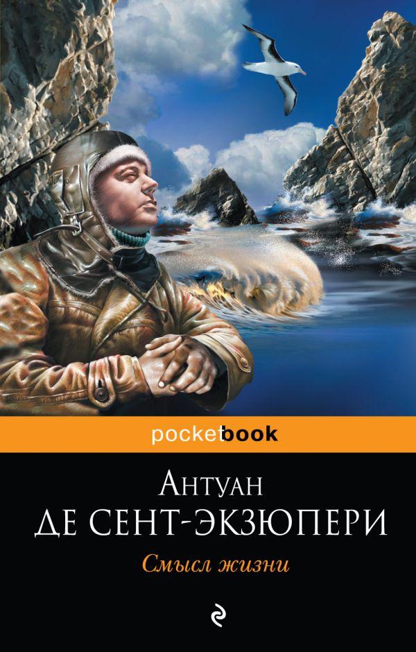книги экзюпери книга маленький принц