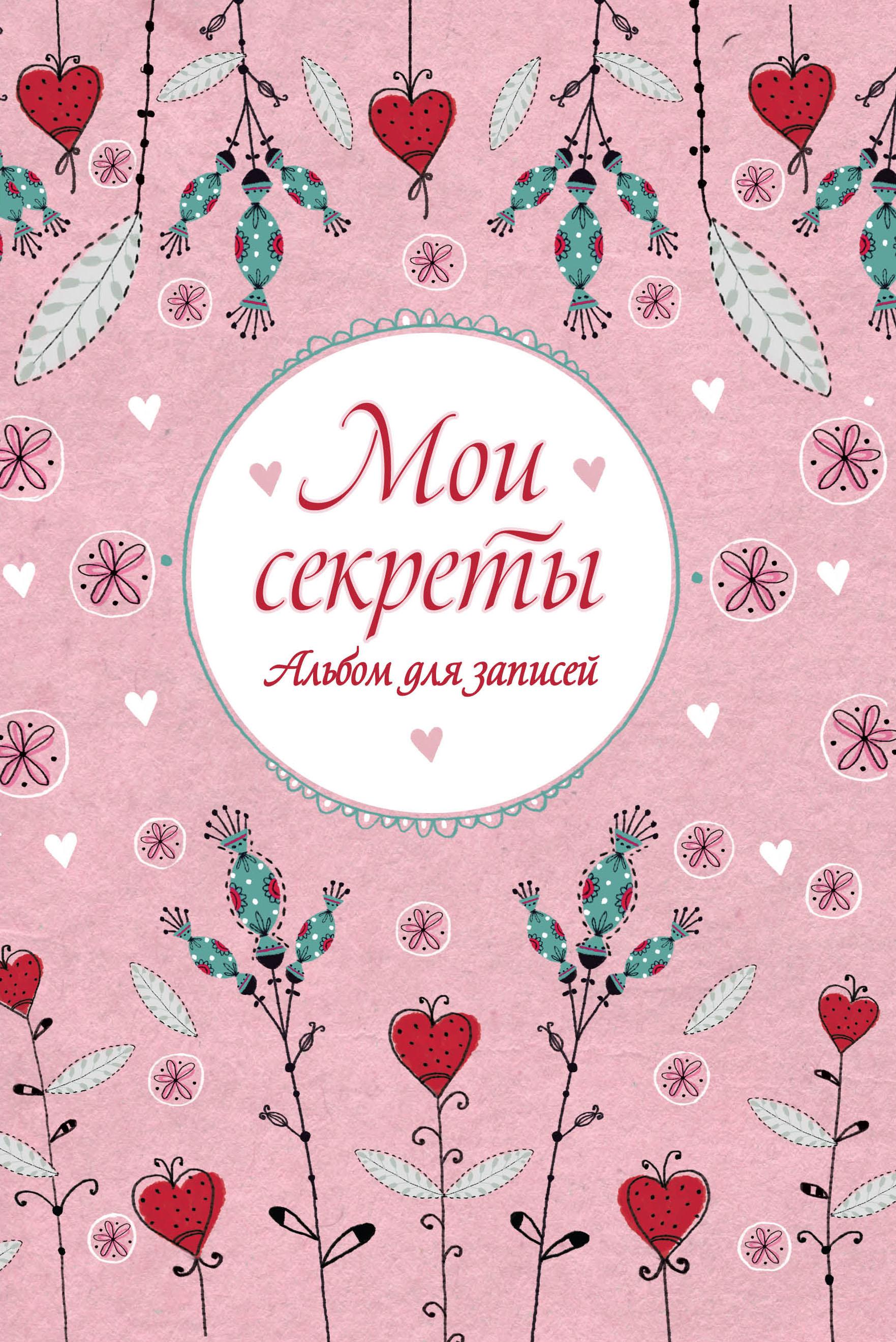 Личные дневники для девочек