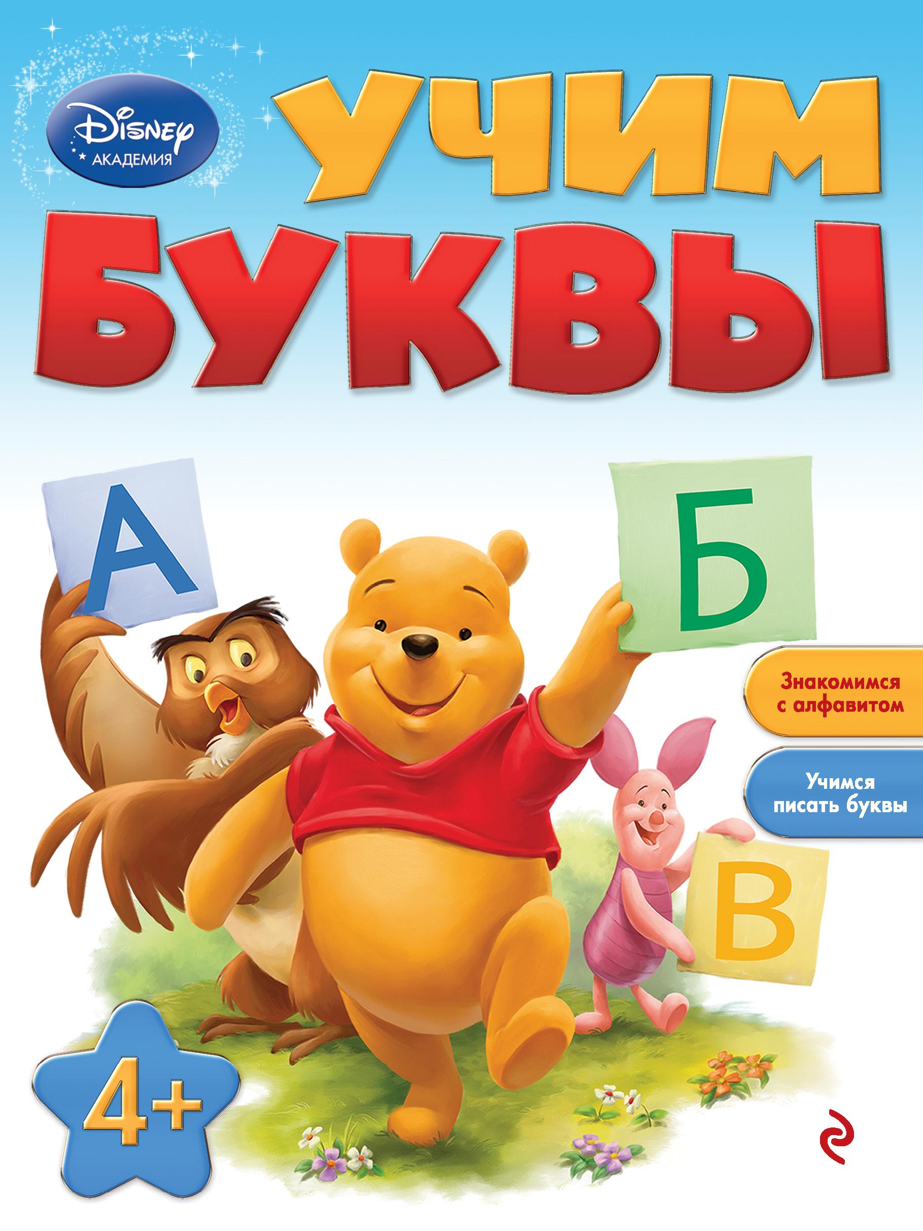 Учим буквы: для детей от 4 лет