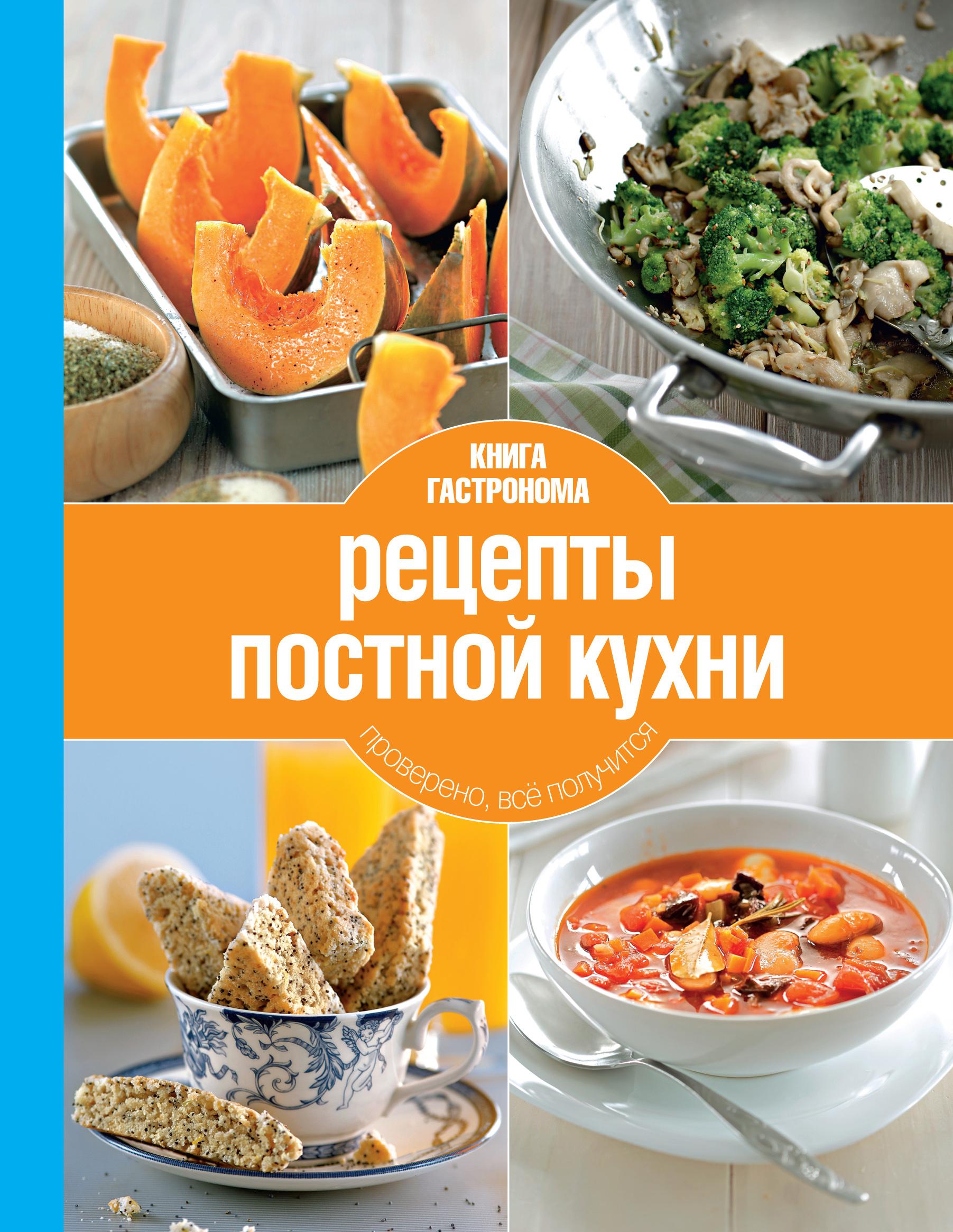 Рецепты постной кухни