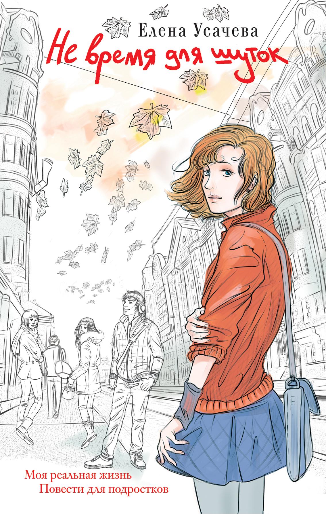 Читать истории про любовь подростков 21 фотография