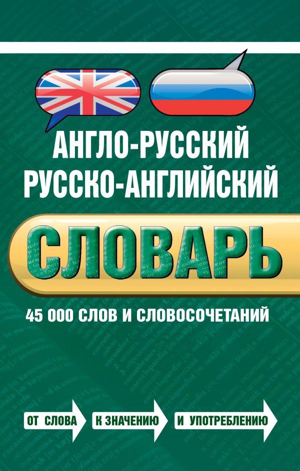 База слов русского языка электронный словарь
