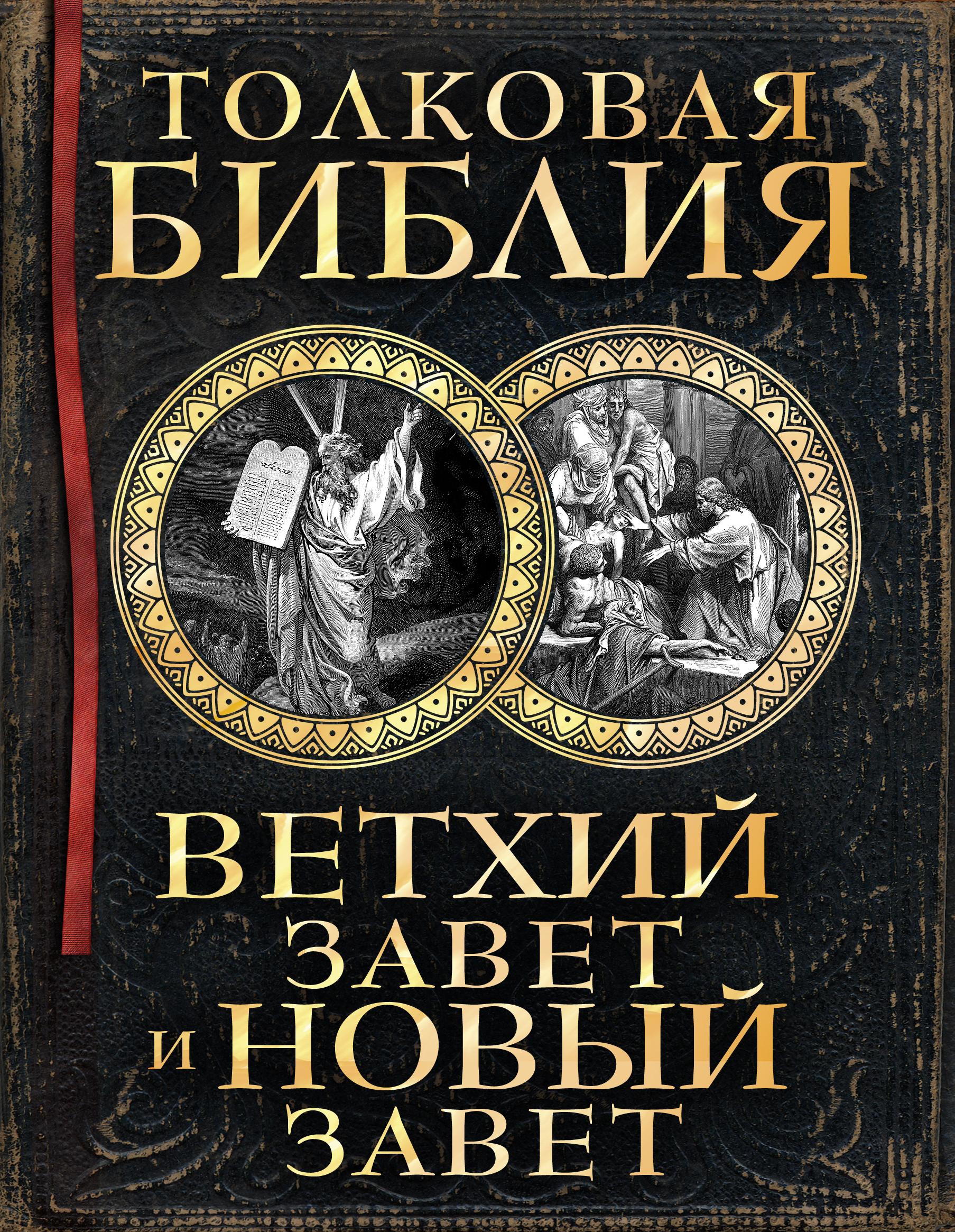 Черная библия новый заве 17 фотография