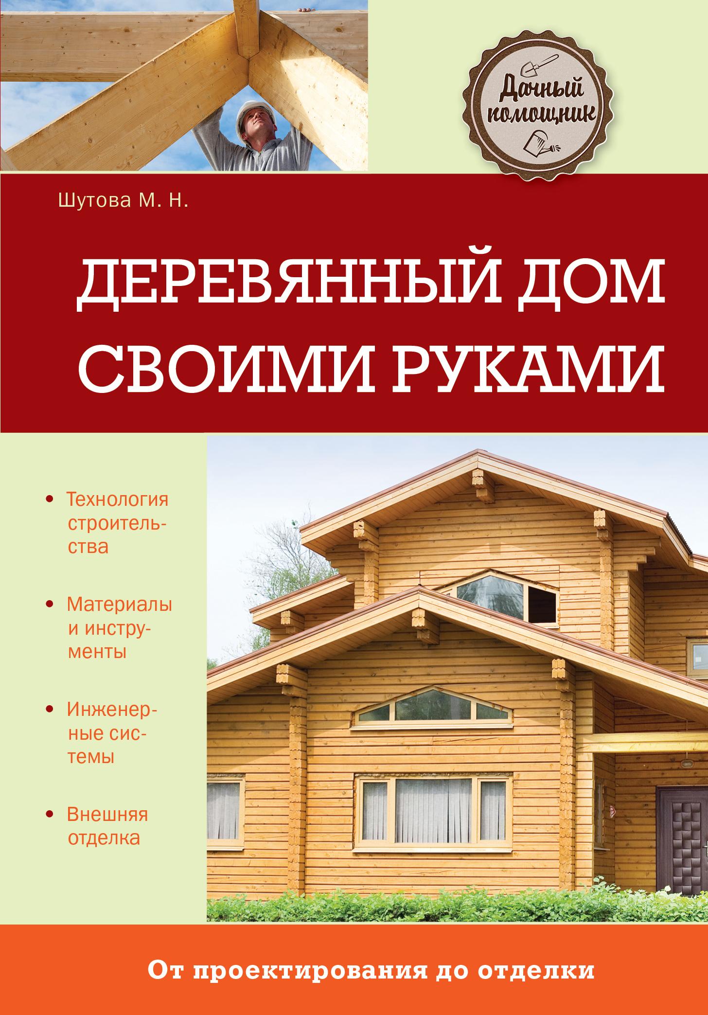 Деревянный дом своими руками книга