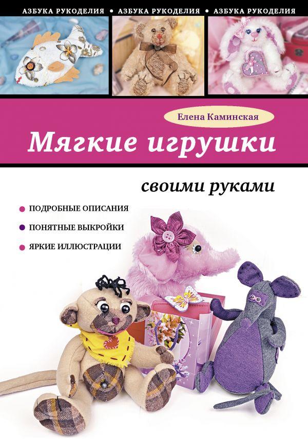 Истории игрушек своими руками