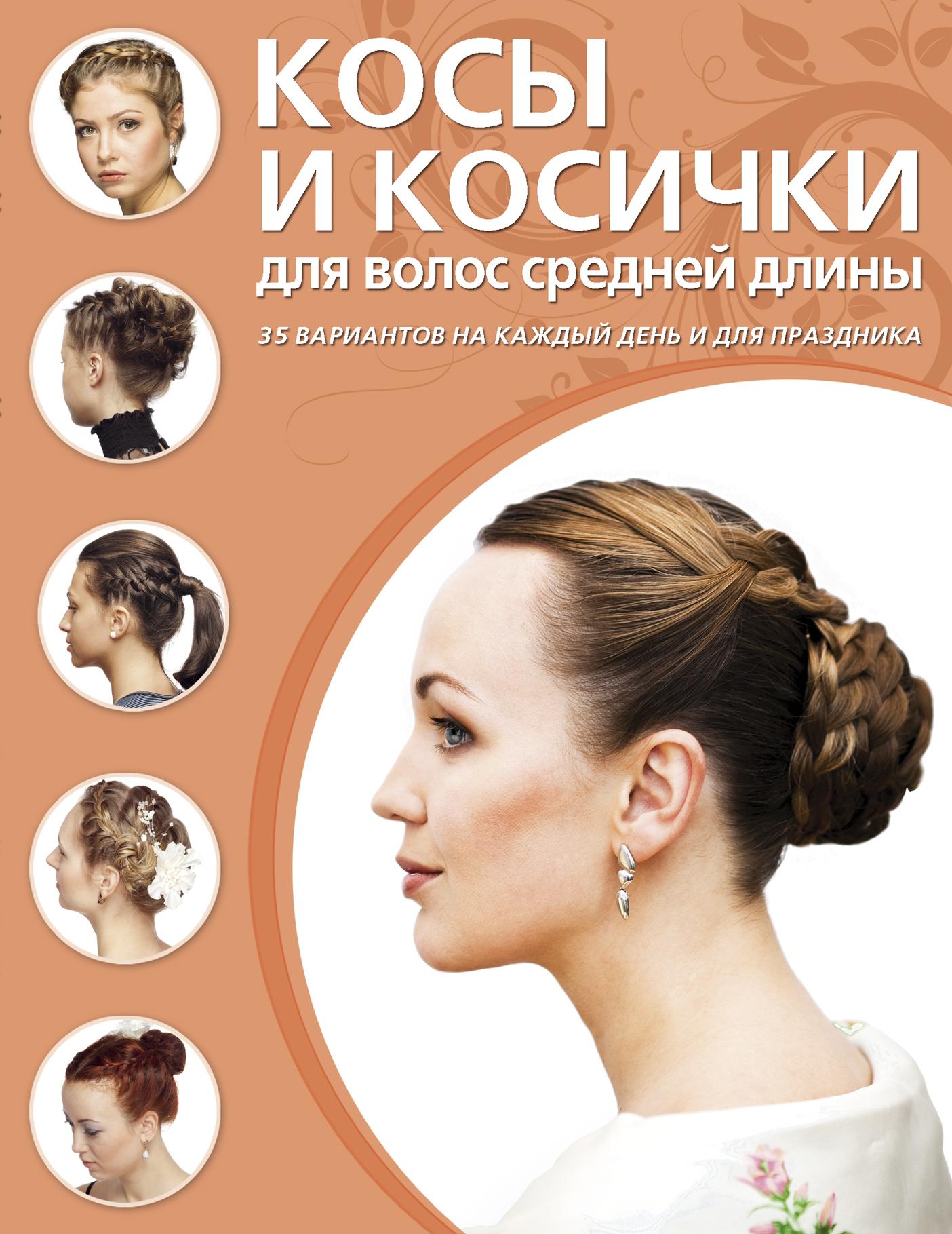 Прически для волос средней длины на каждый день