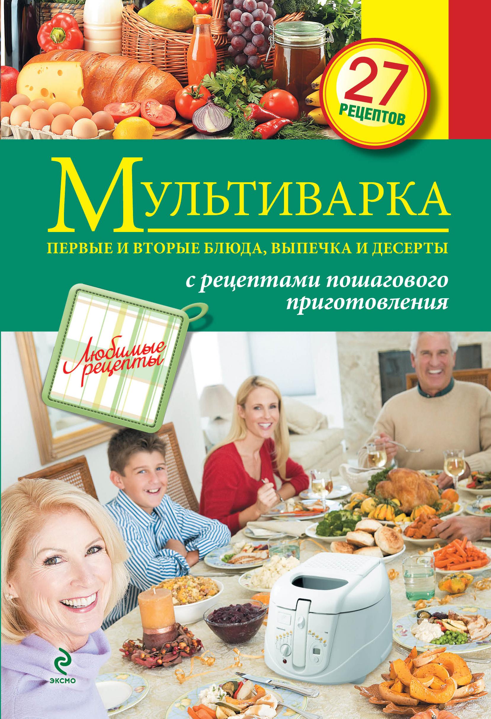 Рецепты для мультиварки вторые блюда