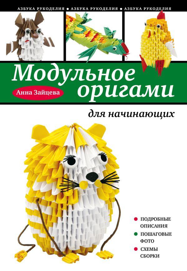 Модульное оригами для начинающих пошаговые