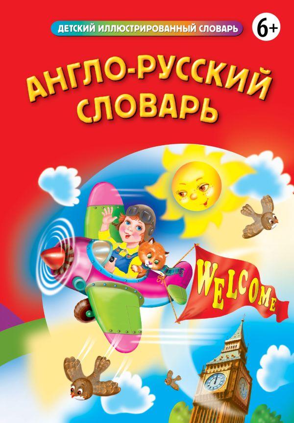 Словарь Английского На Русский