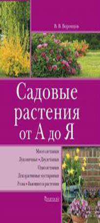 Энциклопедия садовых многолетних цветов от а до я