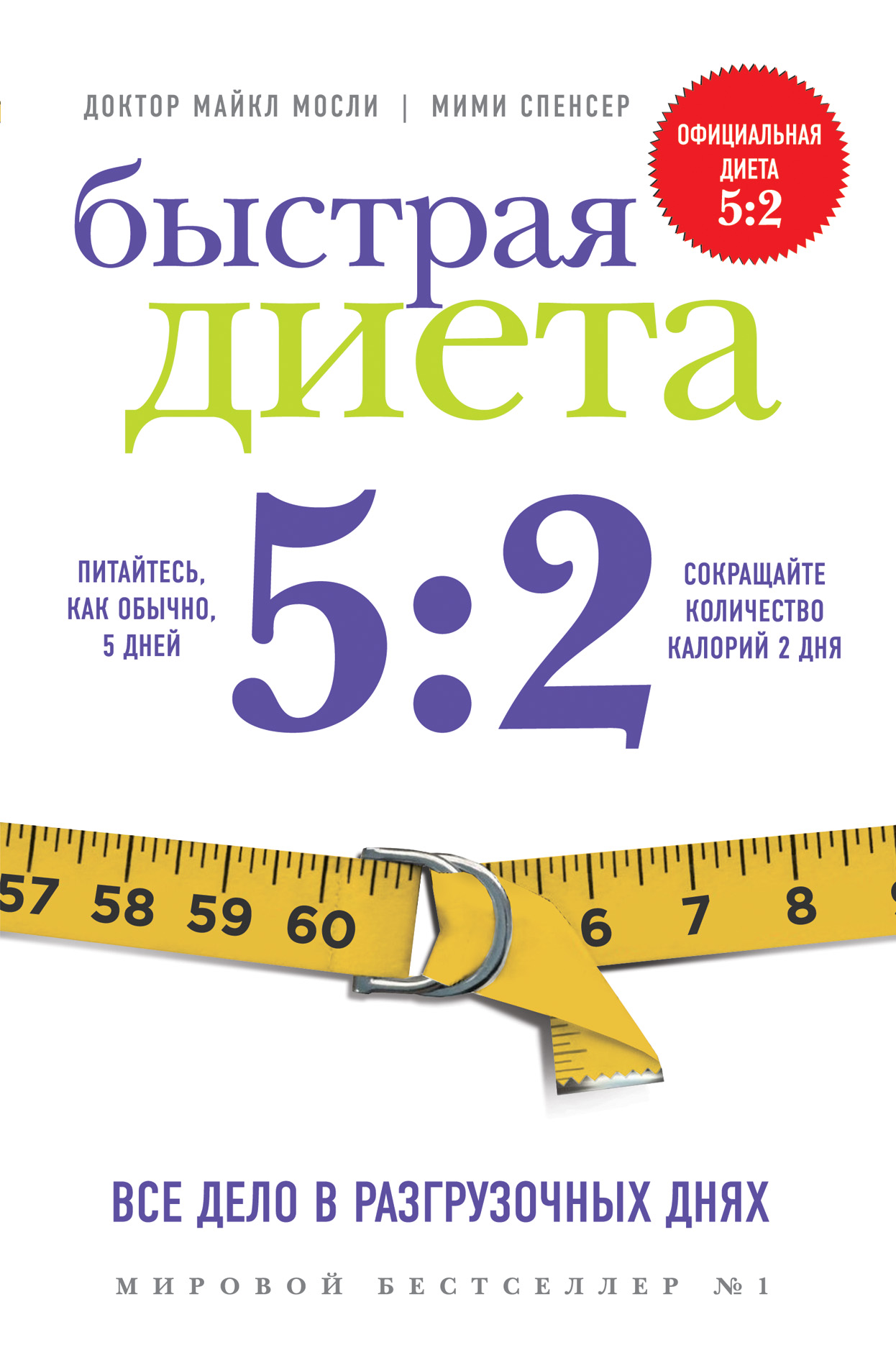 Michael Mosley, Mimi Spencer Быстрая диета 5:2 - страница 0