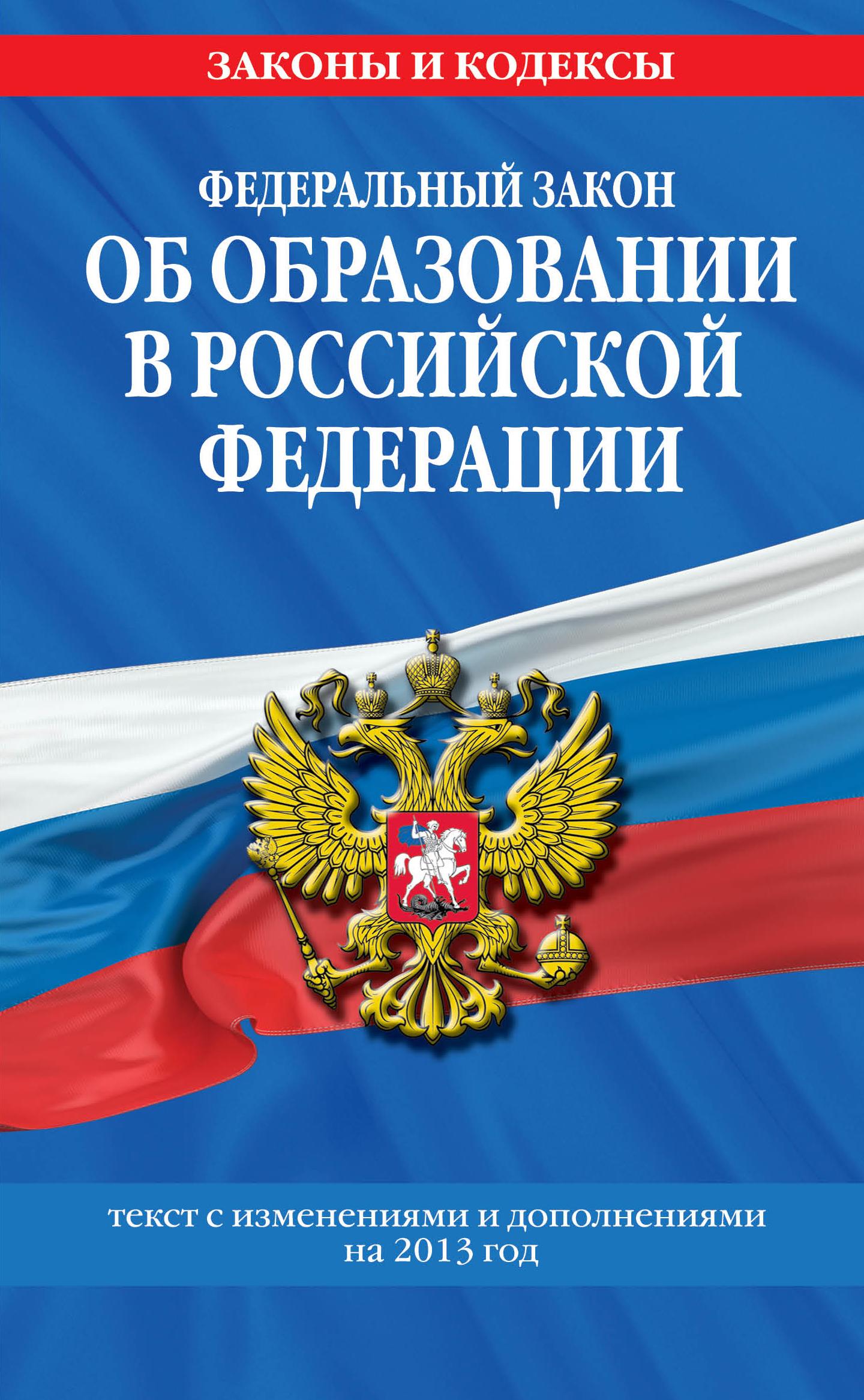 Федеральный закон Об образовании в Российской Федерации от