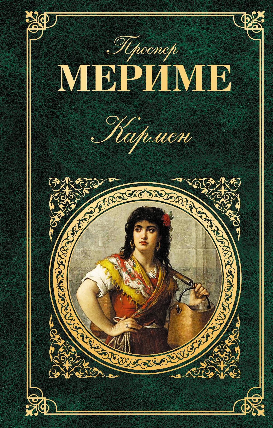 Кармен Проспера Мериме