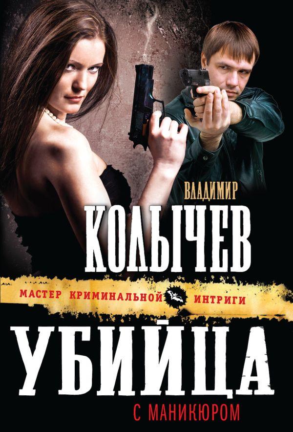 Убийца с маникюром читать