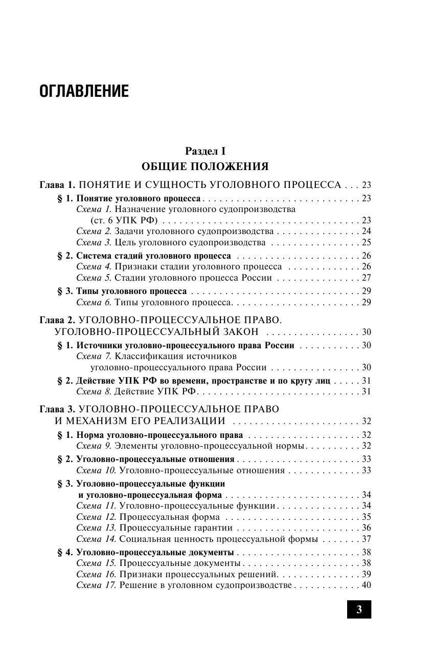 пикалов уголовный процесс в таблицах и схемах