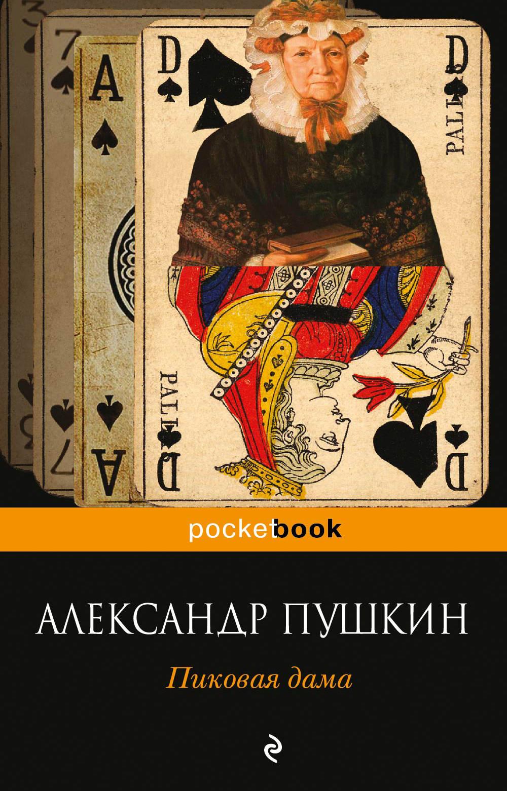 пиковая дама скачать книгу