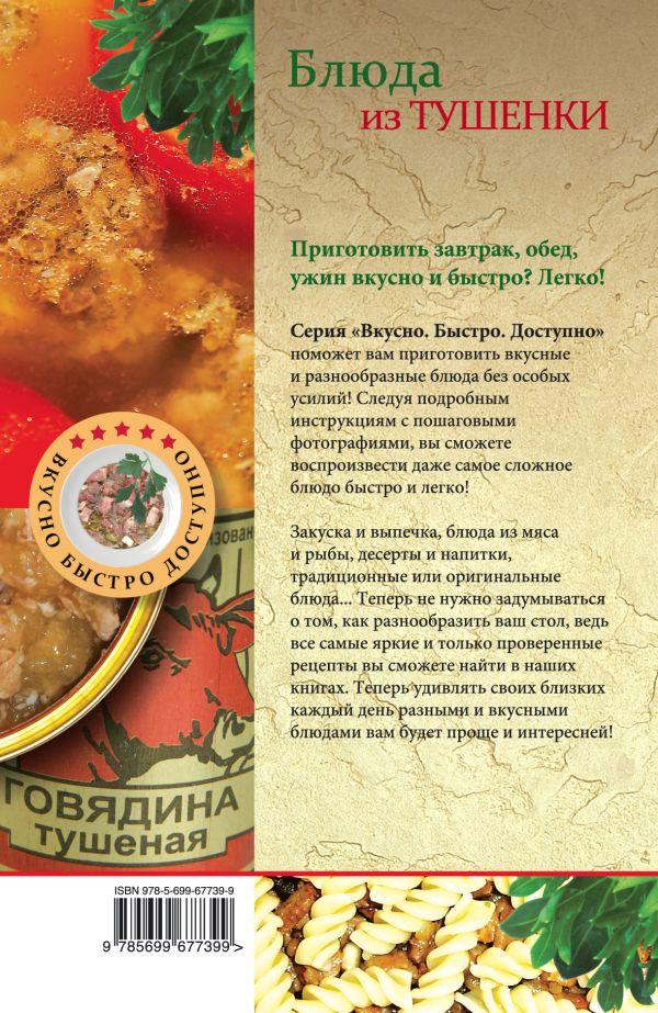 Пошагово рецепты блюд из тушенки