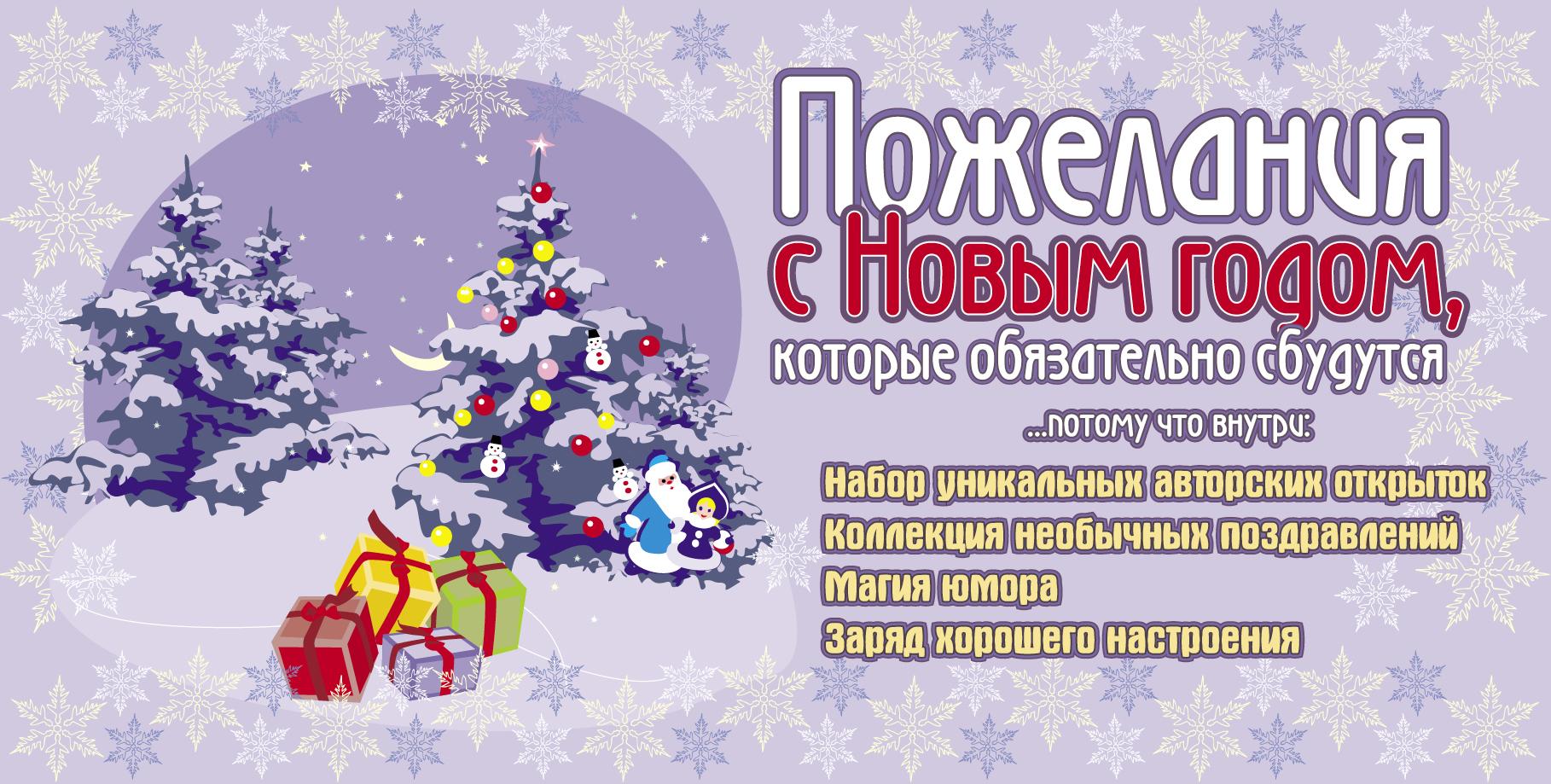 Мероприятия для клиентов к новому году