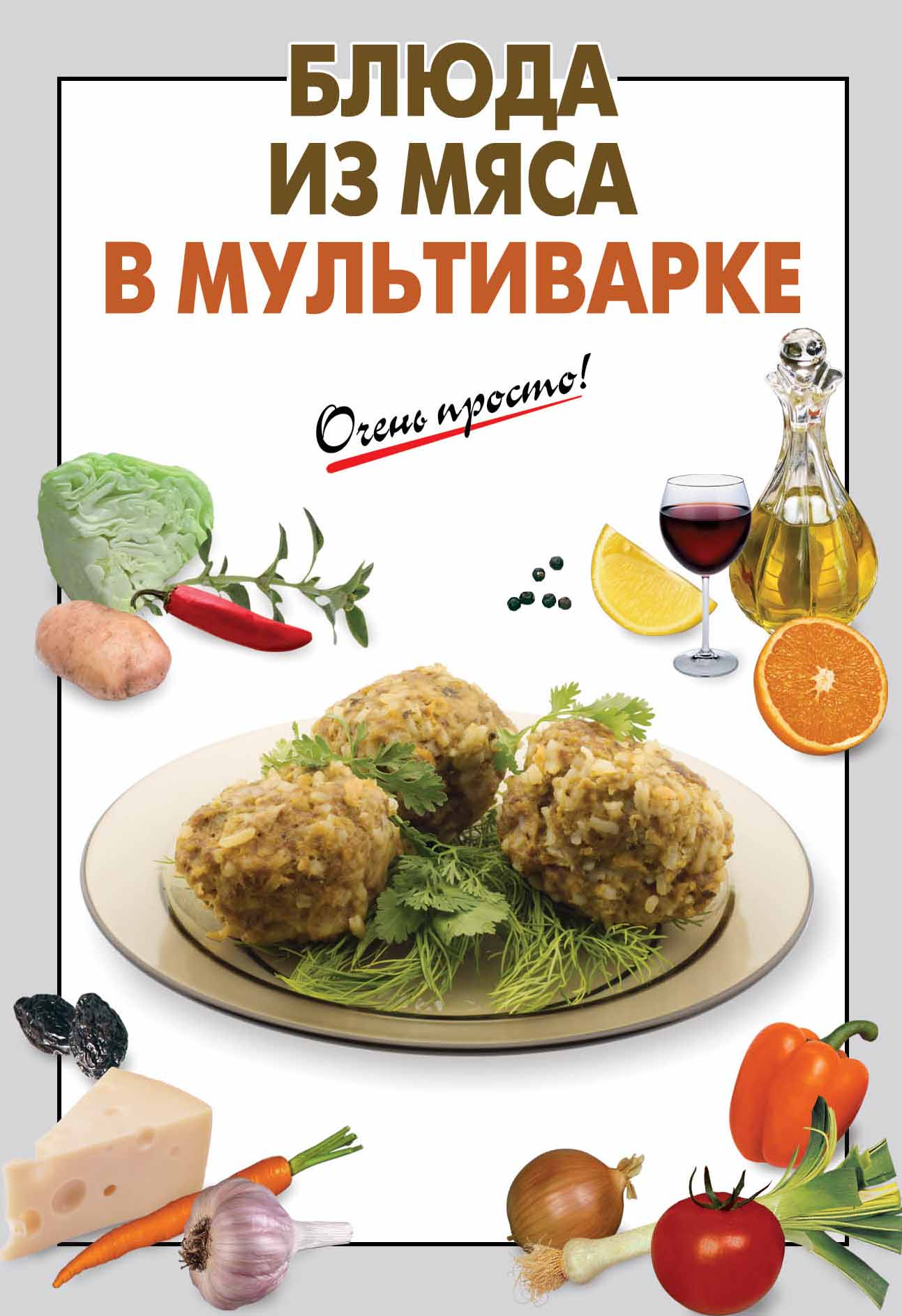 Кулинария из мясо рецепты